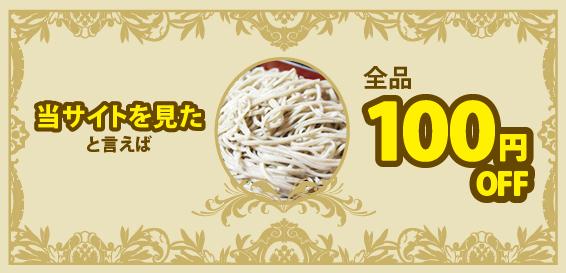 福岡市長尾にある本格手打そば千力のクーポン、全品100円OFF!